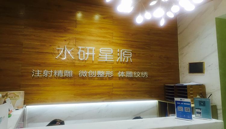 新氧云诊所北京水研店